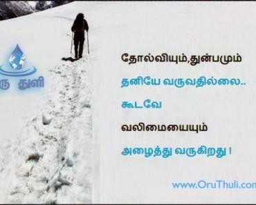 tholvi thunpam - Tamil quotes
