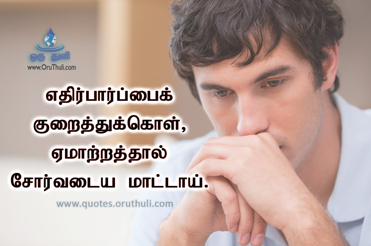 Friends don't expect too much | OruThuli Quotes