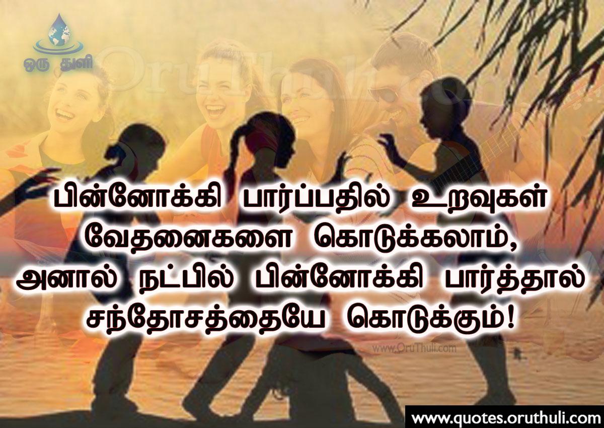 Nalla nanban eppothum santhosapaduthuvan - good friends