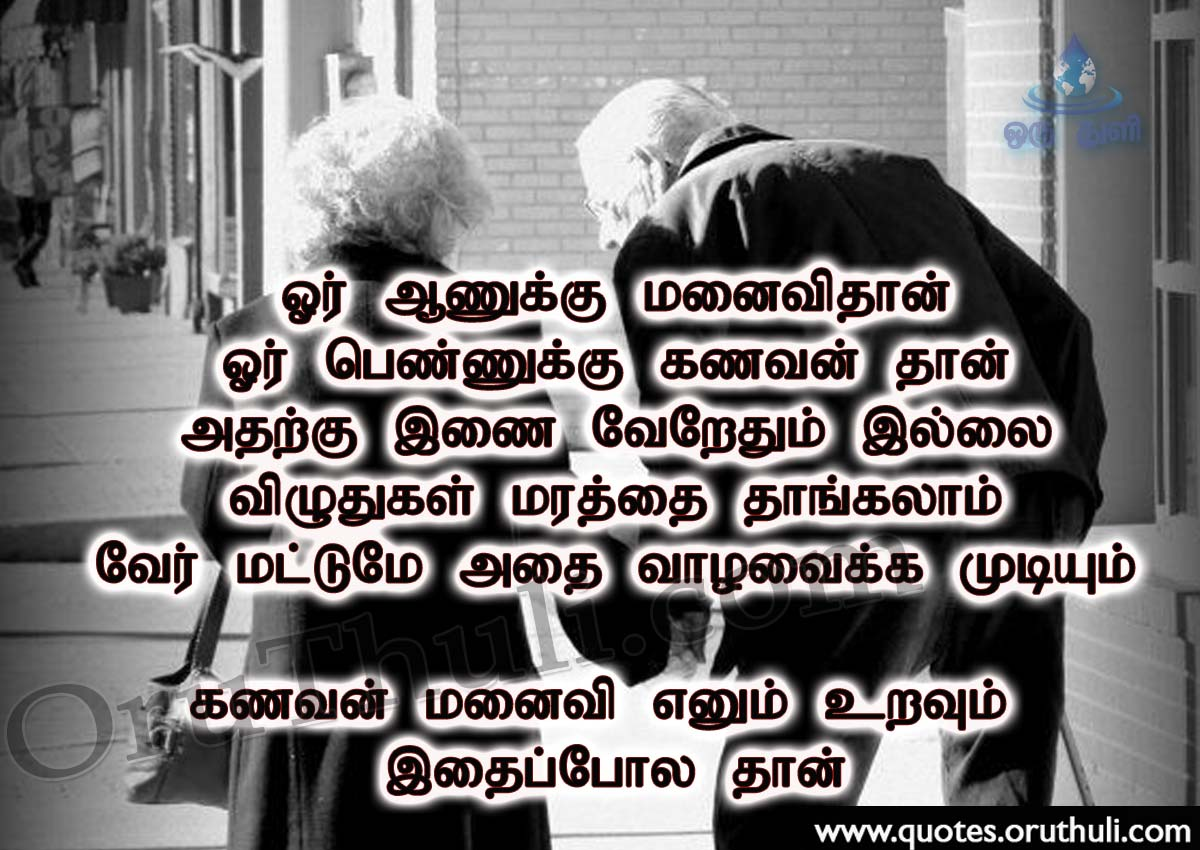 Love Quotes Images For Husband In Tamil