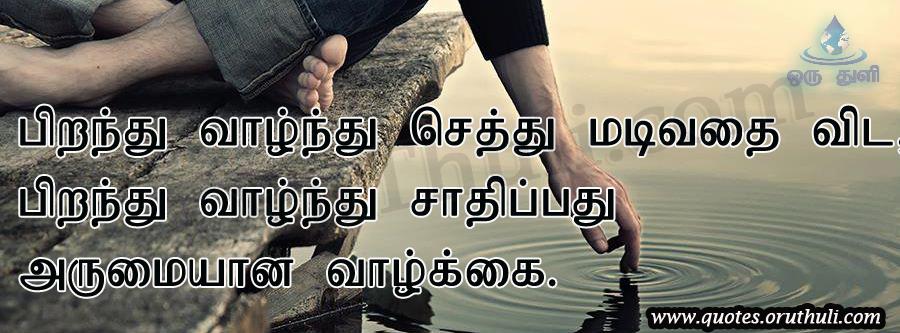 saathikka piranthavan - life up quotes