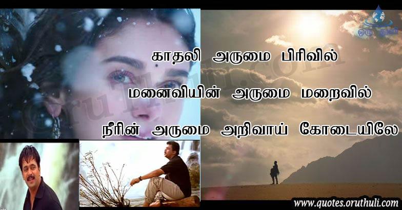 kathal punithamanthu