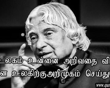 abdul-kalam-tamil-quotes