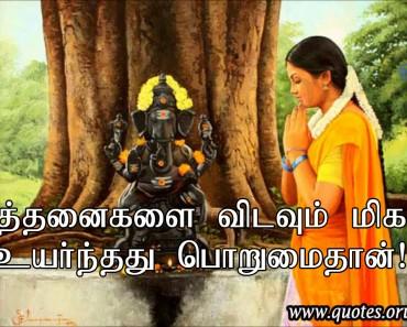 pray lord of Vinayagar