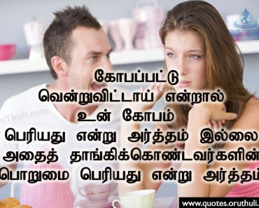 Category Tamil Oruthuli Quotes