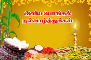 pongal wishes and greetings